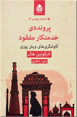 کتاب پرونده خدمتکار مفقود - کاوشگری های ویش پوری - خرید کتاب از: www.ashja.com - کتابسرای اشجع