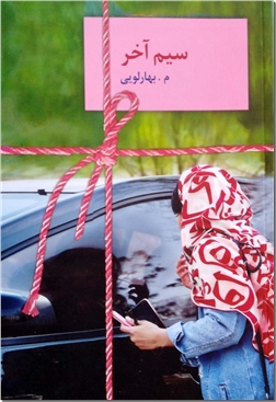 خرید کتاب سیم آخر از: www.ashja.com - کتابسرای اشجع
