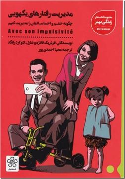 خرید کتاب مدیریت رفتارهای یکهویی از: www.ashja.com - کتابسرای اشجع