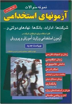خرید کتاب نمونه سوالات آزمونهای استخدامی شرکت ها ادارات بانک ها نهادهای دولتی از: www.ashja.com - کتابسرای اشجع