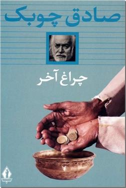 خرید کتاب چراغ آخر از: www.ashja.com - کتابسرای اشجع