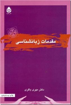 خرید کتاب مقدمات زبانشناسی از: www.ashja.com - کتابسرای اشجع