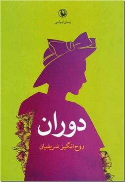 کتاب دوران -  - خرید کتاب از: www.ashja.com - کتابسرای اشجع