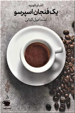خرید کتاب یک فنجان اسپرسو از: www.ashja.com - کتابسرای اشجع