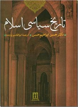 کتاب تاریخ سیاسی اسلام - تاریخ فرهنگ و تمدن ایران - خرید کتاب از: www.ashja.com - کتابسرای اشجع