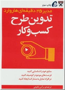 خرید کتاب مدیر 20 دقیقه ای - تدوین طرح کسب و کار از: www.ashja.com - کتابسرای اشجع