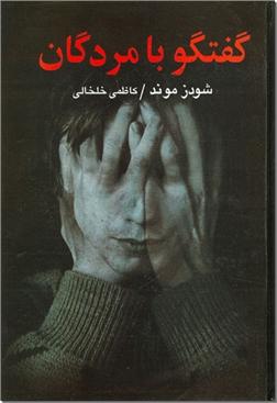 خرید کتاب گفتگو با مردگان از: www.ashja.com - کتابسرای اشجع