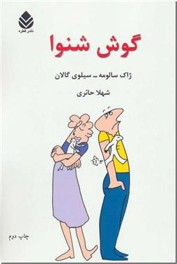 کتاب گوش شنوا - روانشناسی ارتباط - خرید کتاب از: www.ashja.com - کتابسرای اشجع