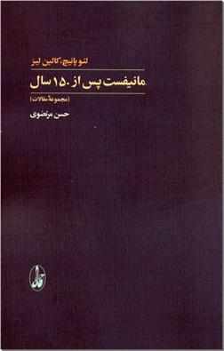کتاب مانیفست پس از 150 سال - مجموعه مقالات - خرید کتاب از: www.ashja.com - کتابسرای اشجع
