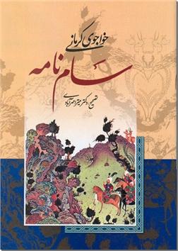 کتاب سام نامه خواجوی کرمانی - مثنوی سامنامه خواجوی کرمانی - خرید کتاب از: www.ashja.com - کتابسرای اشجع