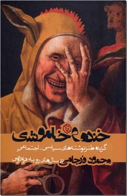 کتاب خنده و خاموشی - گزیده طنز نوشته های سیاسی-اجتماعی - خرید کتاب از: www.ashja.com - کتابسرای اشجع