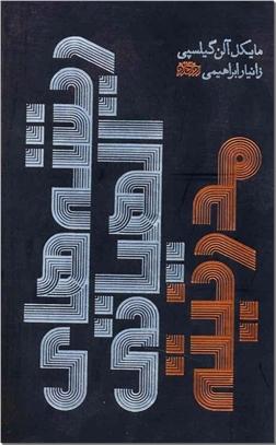 خرید کتاب ریشه های الهیاتی مدرنیته از: www.ashja.com - کتابسرای اشجع