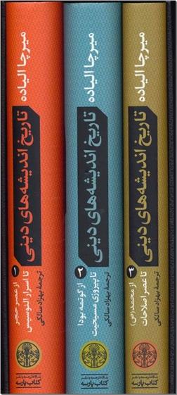 خرید کتاب مجموعه تاریخ اندیشه های دینی - دوزبانه از: www.ashja.com - کتابسرای اشجع