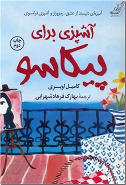 کتاب آشپزی برای پیکاسو - آمیزه ای دلپسند از عشق، رمز و راز و آشپزی فرانسوی - خرید کتاب از: www.ashja.com - کتابسرای اشجع