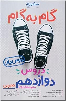 خرید کتاب کمک درسی گام به گام دروس دوازدهم تجربی از: www.ashja.com - کتابسرای اشجع