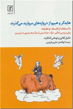 کتاب هایدگر و هیپو از دروازه های مروارید می گذرند - با استفاده از فلسفه و لطیفه - خرید کتاب از: www.ashja.com - کتابسرای اشجع