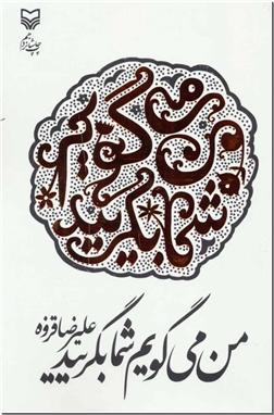 کتاب من می گویم شما بگریید - دفتر شعر - خرید کتاب از: www.ashja.com - کتابسرای اشجع