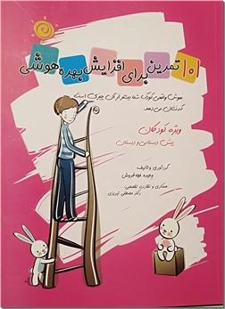 خرید کتاب 101 تمرین برای افزایش بهره هوشی از: www.ashja.com - کتابسرای اشجع