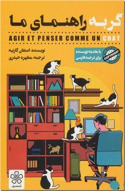 خرید کتاب گربه راهنمای ما از: www.ashja.com - کتابسرای اشجع