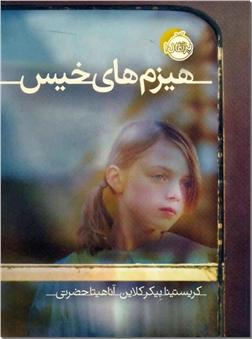 خرید کتاب هیزم های خیس از: www.ashja.com - کتابسرای اشجع