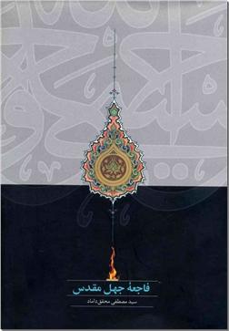 کتاب فاجعه جهل مقدس -  - خرید کتاب از: www.ashja.com - کتابسرای اشجع