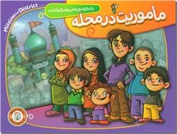 خرید اسباب بازی بازی آموزشی ماموریت در محله از: www.ashja.com - کتابسرای اشجع