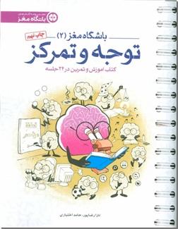 خرید کتاب باشگاه مغز  - توجه و تمرکز 2 از: www.ashja.com - کتابسرای اشجع