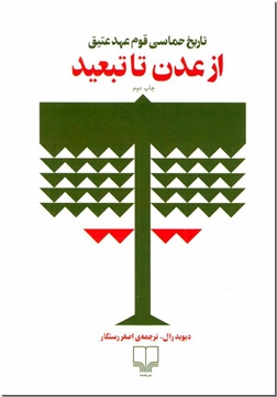 کتاب از عدن تا تبعید - تاریخ حماسی قوم عهد عتیق - خرید کتاب از: www.ashja.com - کتابسرای اشجع