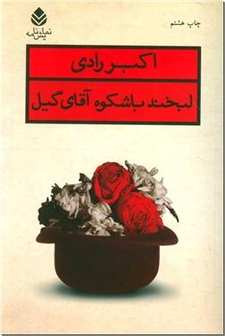 خرید کتاب لبخند باشکوه آقای گیل از: www.ashja.com - کتابسرای اشجع