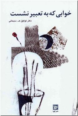 خرید کتاب خوابی که به تعبیر نشست از: www.ashja.com - کتابسرای اشجع