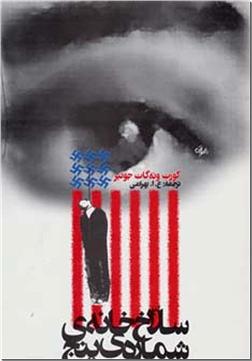 خرید کتاب سلاخ خانه شماره پنج از: www.ashja.com - کتابسرای اشجع