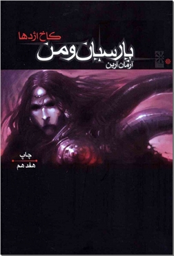خرید کتاب پارسیان و من - کاخ اژدها از: www.ashja.com - کتابسرای اشجع