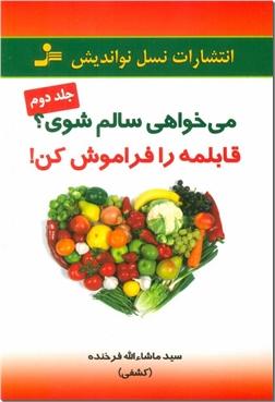 خرید کتاب می خواهی سالم شوی قابلمه را فراموش کن 2 از: www.ashja.com - کتابسرای اشجع