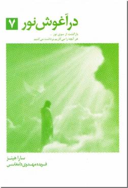 کتاب در آغوش نور 7 - بازگشت از سوی نور - خرید کتاب از: www.ashja.com - کتابسرای اشجع