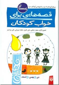 کتاب قصه هایی برای خواب کودکان  - زمستان - داستان های زمستونی برای کودکان - خرید کتاب از: www.ashja.com - کتابسرای اشجع