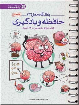 خرید کتاب باشگاه مغز 3 - حافظه و یادگیری از: www.ashja.com - کتابسرای اشجع