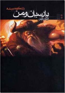 کتاب پارسیان و من - راز کوه پرنده -  - خرید کتاب از: www.ashja.com - کتابسرای اشجع
