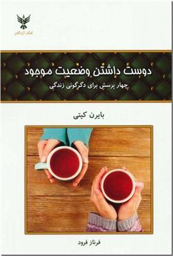 کتاب دوست داشتن وضعیت موجود - چهار پرسش برای دگرگونی زندگی - خرید کتاب از: www.ashja.com - کتابسرای اشجع