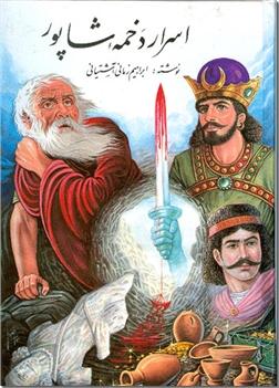 کتاب اسرار دخمه شاپور - رمان تاریخی - خرید کتاب از: www.ashja.com - کتابسرای اشجع