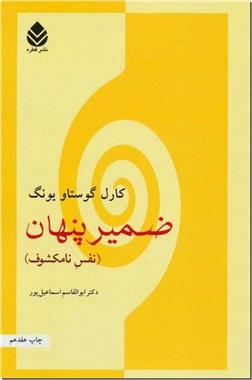 کتاب ضمیر پنهان - نفس نامکشوف - خرید کتاب از: www.ashja.com - کتابسرای اشجع