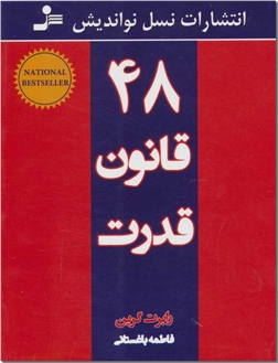 خرید کتاب 48 قانون قدرت از: www.ashja.com - کتابسرای اشجع