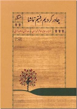 کتاب چادر کردیم رفتیم تماشا - سفرنامه های قدیمی زنان - خرید کتاب از: www.ashja.com - کتابسرای اشجع