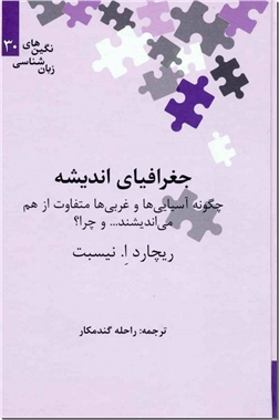 خرید کتاب جغرافیای اندیشه از: www.ashja.com - کتابسرای اشجع