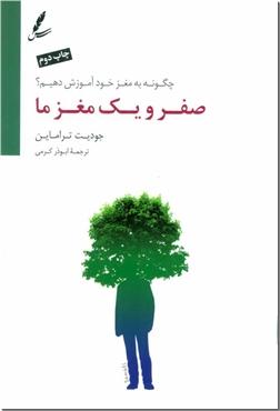 خرید کتاب صفر و یک مغز ما از: www.ashja.com - کتابسرای اشجع
