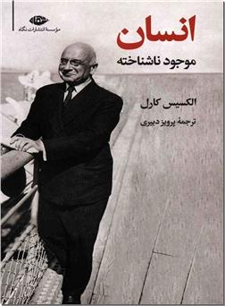 کتاب انسان موجود ناشناخته -  - خرید کتاب از: www.ashja.com - کتابسرای اشجع
