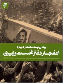 خرید کتاب انفجار دفتر نخست وزیری از: www.ashja.com - کتابسرای اشجع