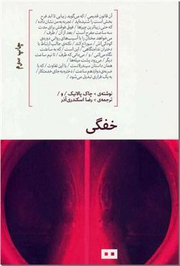 خرید کتاب خفگی از: www.ashja.com - کتابسرای اشجع