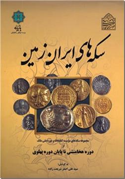 کتاب سکه های ایران زمین - از دوره هخامنشی تا پایان دوره پهلوی - خرید کتاب از: www.ashja.com - کتابسرای اشجع