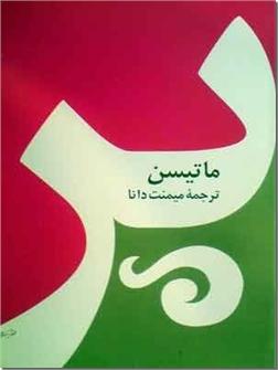 کتاب پر - رمانی از ماتیسن - خرید کتاب از: www.ashja.com - کتابسرای اشجع