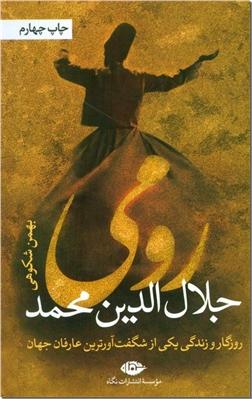 کتاب رومی - زندگی مولانا - رمان تاریخی - خرید کتاب از: www.ashja.com - کتابسرای اشجع
